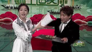 [端午道安康]魔术 表演:秦岚 周乐天| CCTV综艺