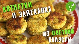 Два рецепта с цветной капустой (веган)