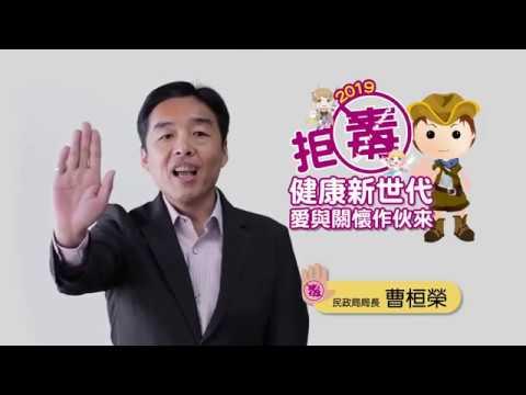 2019民政局拒毒宣導影片