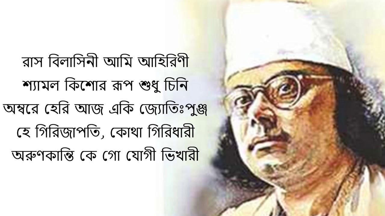 Download Arunokanti Ke Go Jogi Bhikhari by Atreyee
