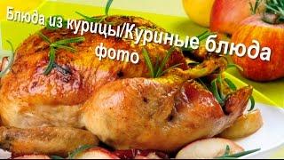Блюда из курицы/Куриные блюда фото