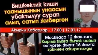 Москвада Мекендешибиз 12 жашар Кызды бычактап 16 жылга камалды | Акыркы Кабарлар