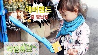 에버랜드 검 장난감 놀이 Everland Knife Toys Play라임튜브