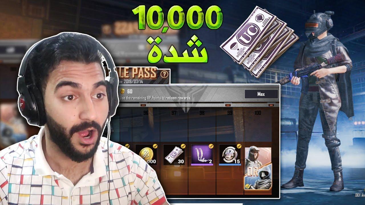 ببجي الموسم السابع