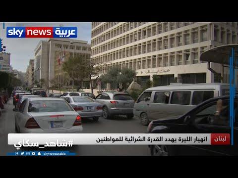 صندوق النقد يدعو لبنان لإصلاحات اقتصادية عاجلة  - 00:58-2020 / 7 / 3