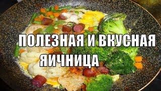 Вкусная яичница с полезными овощами и охотничьими колбасками