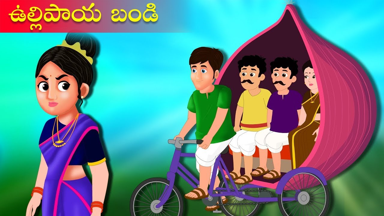 ఉల్లిపాయ బండి    Onion Rickshaw Comedy Story   Telugu Kathalu   Stories in Telugu   Edtelugu