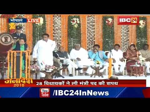 Kamal Nath's cabinet ministers oath ceremony Bhopal: 28 मंत्रियों ने ली शपथ