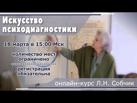 ИСКУССТВО ПСИХОДИАГНОСТИКИ. Л.Н.Собчик. Запись_от_18_марта_2018.mp4