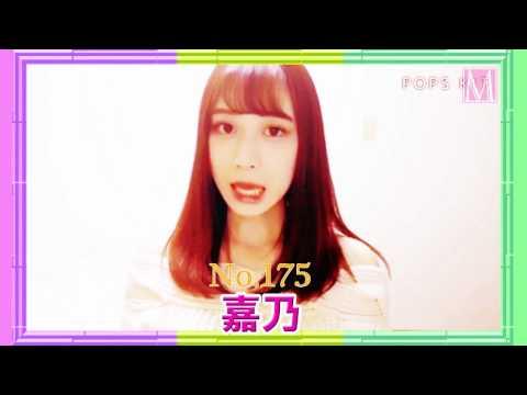 ModeCo CMオーディション 嘉乃  【modeco175】【m-event05】