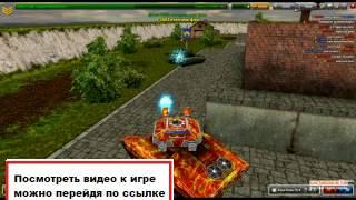 Игра танки онлайн бесплатно