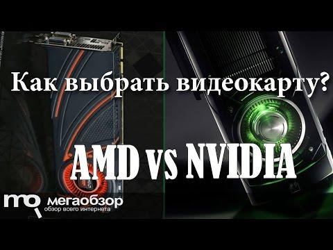 Как выбрать видеокарту? Какая видеокарта лучше NVIDIA или AMD