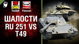 Ru 251 vs Т49 - Шалости №28 - от TheGUN и Pshevoin [World of Tanks]