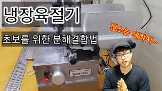 냉장육절기 분해결합 방법