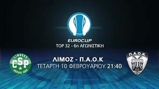 6η αγ. Eurocup Top 32, Λιμόζ - Π.Α.Ο.Κ. 10/2!