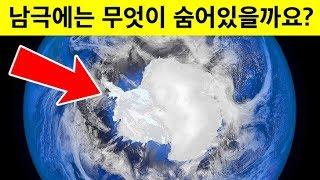 남극 얼음 속에서 발견된 10가지 기괴한 것들