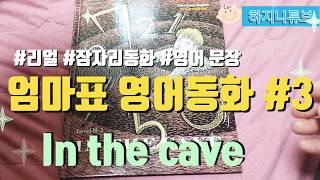 [엄마표영어] 잠자리동화 In the Cave(feat…