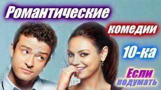 Романтические комедии. 10-ка лучших любовных комедии и мелодрам Лучшие романтические фильмы
