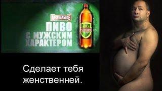 Информация для мужчин - любителей пива!(, 2015-05-08T15:46:03.000Z)