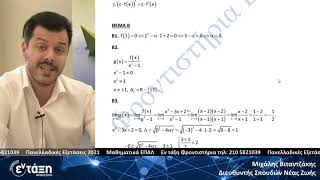 Πανελλαδικές 2021 Online: Μαθηματικά (Άλγεβρα) ΕΠΑΛ