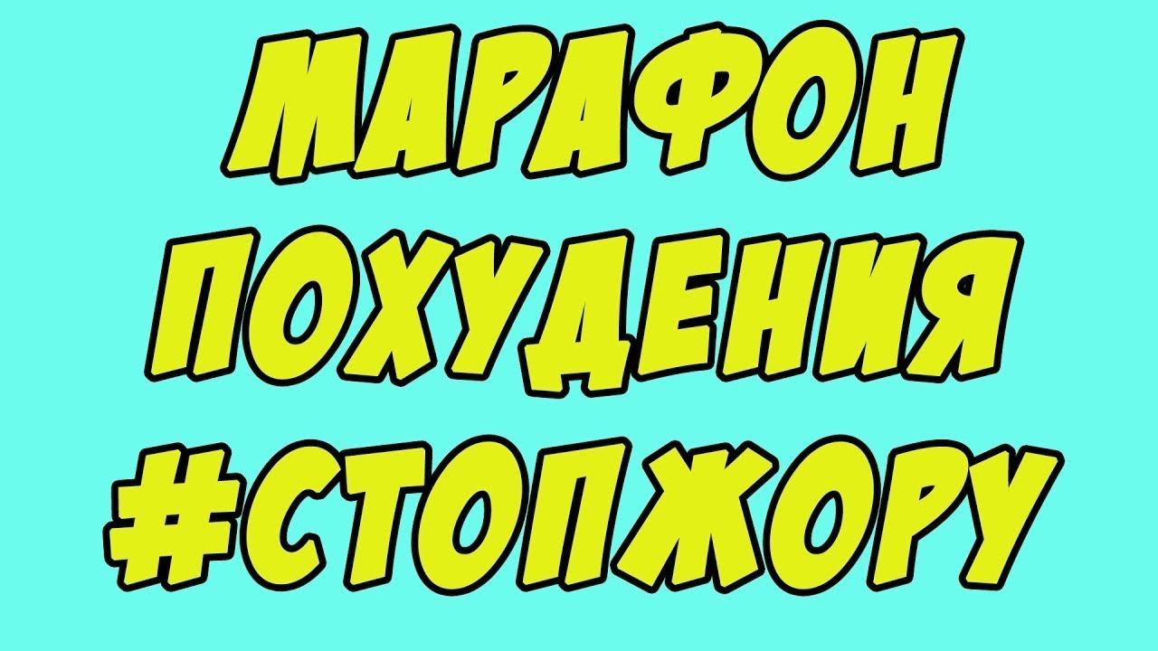МАРАФОН ПОХУДЕНИЯ / ПОДРОБНОЕ МЕНЮ НА НЕДЕЛЮ