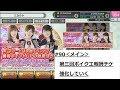【AKB48 ダイスキャラバン】#90「第三回ポイクエ報酬チケ13枚引いてデッキ編成をする」【イベント】