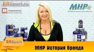 видео Nutrex: история развития бренда