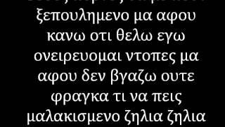 Ολα πουτάνα - Toquel(lyrics)
