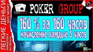 #16 Заработок на покере. Как правильно ставить цели в покере?