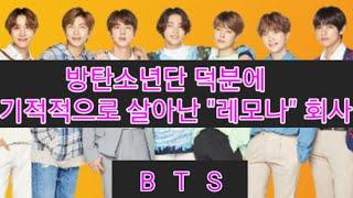 """[BTS] 방탄소년단 덕분에 기적적으로 다시 살아난 """"레모나"""" 회사  (Turn on caption for Eng sub)"""