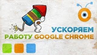 Как Ускорить Работу Google Chrome(, 2014-05-07T06:00:00.000Z)