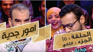 Omour Jedia S01 Episode 15 14-02-2017 Partie 02
