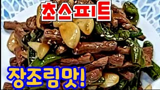 ☆소고기고추조림☆초스피드로 밑반찬 장조림맛!