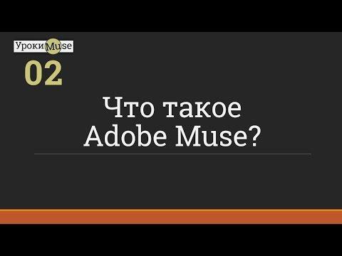 Видео уроки adobe muse торрент