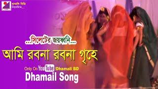 Dhamail or Dhamali Dance, Ami robona robona grihe, Traditional Dance of Sylhet, Radharaman's Song