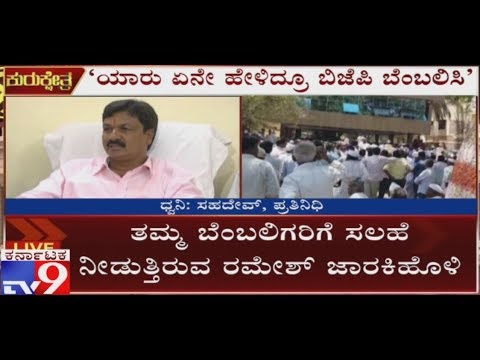 LS Election 2019: Ramesh Jarkiholi Meeting with Supporters Asks to Support BJP