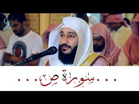 سورة ص تلاوة مؤثرة .... الشيخ عبدالرحمن العوسي