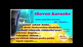 unna paartha neram,for female karaoke(by thaven)
