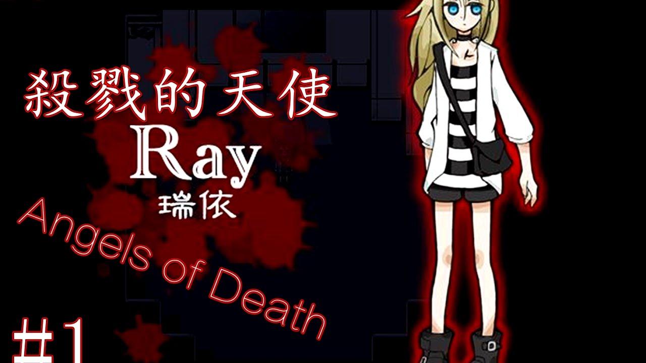娃娃的實況 殺戮的天使 Angels of Death PE 1 用睹上生命的遊戲 - YouTube