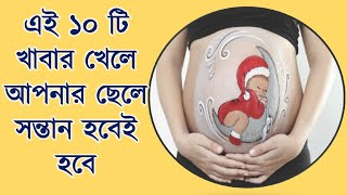 এই ১০ টি খাবার খেলে আপনার ছেলে সন্তান হবেই হবে Boy child