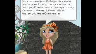 Клип- Виа Гра- Кто ты мне? / Аватария с Юлей