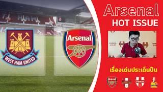 Arsenal Hot Issue - พรีวิว เวสต์แฮม พบ อาร์เซนอล