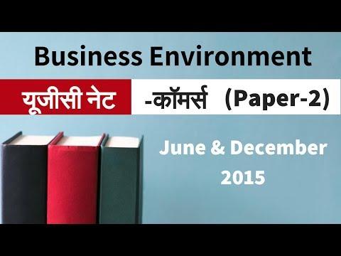UGC NET- Commerce (Paper 2) Business Environment MCQ (Hindi) NRT/JRF