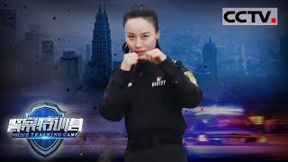 《警察特训营》 20210110| CCTV社会与法 - YouTube