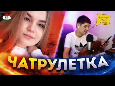 ФЕДЯ ШОКИРУЕТ МИЛЫХ ДЕВЧОНОК СВОИМ ГОЛОСОМ, В ЧАТ РУЛЕТКЕ!!! - Видео онлайн
