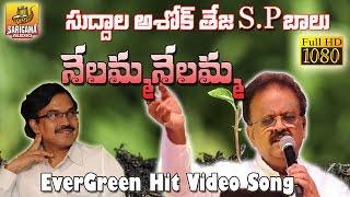 Nelamma Nelamma Video Song | Telugu Social Song | Folk Songs | Telangana Folk Songs | Janapadalu