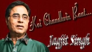 Koi Chaudhvin Raat Ka Chand | Ghazal Song | Jagjit Singh