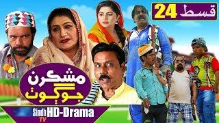 Mashkiran Jo Goth EP 24  Sindh TV Soap Serial  HD 1080p  SindhTVHD Drama