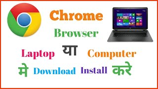 Gambar cover Google chrome kaise download kare, how to download google chrome on laptop or pc in hindi