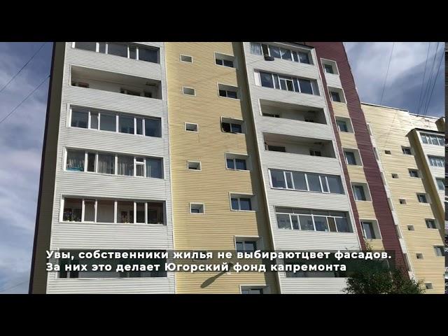 Нижневартовск в сайдинге
